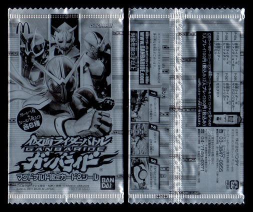 仮面ライダーバトルガンバライド マクドナルド限定カード&シール