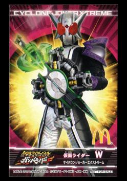 仮面ライダーバトルガンバライド マクドナルド限定カード&シール 仮面ライダーダブル サイクロンジョーカーエクストリーム