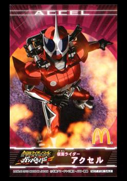 仮面ライダーバトルガンバライド マクドナルド限定カード&シール 仮面ライダーアクセル