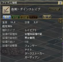 初めての110武器