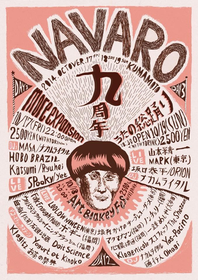 NAVARO9周年企画