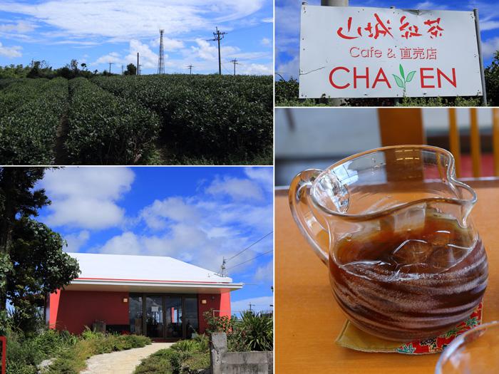 山城紅茶 CHA EN1