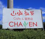 山城紅茶 CHA EN12