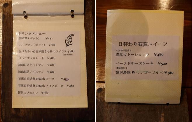 ヤソウカフェ YAMACHA3