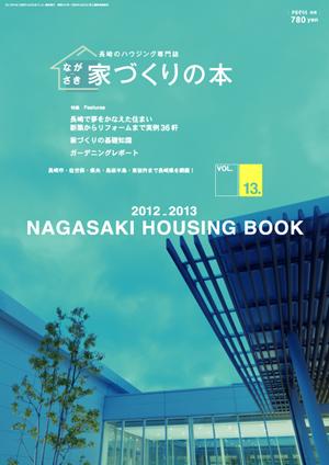 ながさき家づくりの本