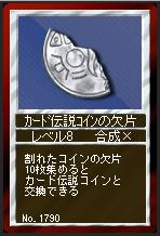 \カード伝説コインの欠片