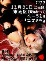 yuzuc79_2.jpg