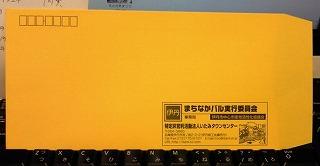 バル封筒2