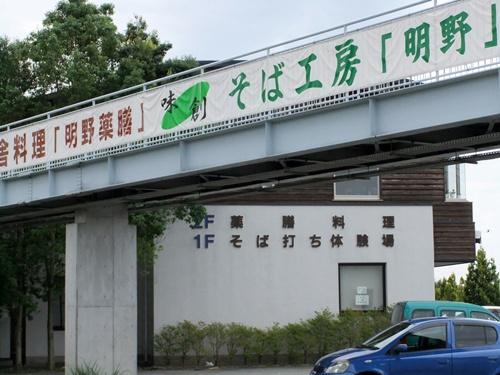 2011.7.29 山梨研修旅行(妻と) 051