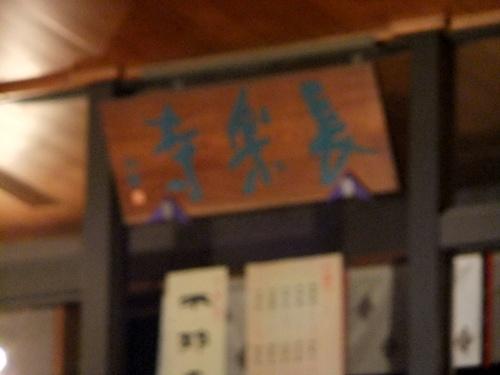 2011.8.16長楽寺まんとうえ 016