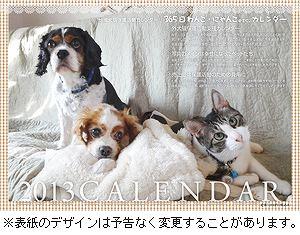 365日わんこ・にゃんこカレンダー