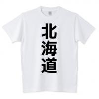 北海道(白)