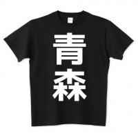 青森(黒)