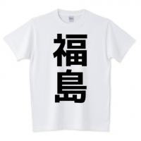 福島県(白)