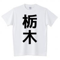 栃木県(白)