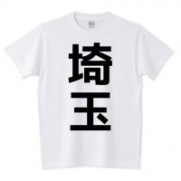 埼玉県(白)