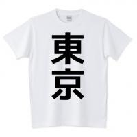 東京都(白)
