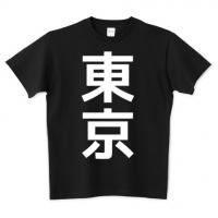 東京都(黒)