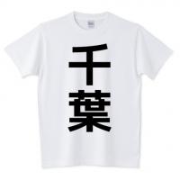 千葉県(白)