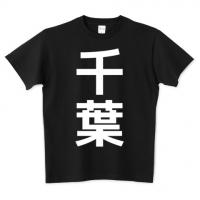 千葉県(黒)