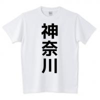 神奈川県(白)