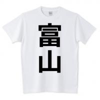 富山県(白)