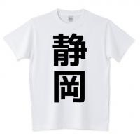 静岡県(白)