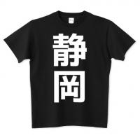 静岡県(黒)