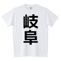 岐阜県(白)