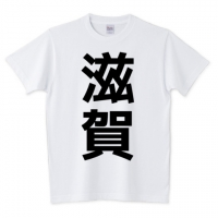 滋賀県(白)