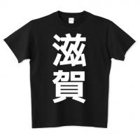 滋賀県(黒)
