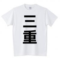 三重県(白)