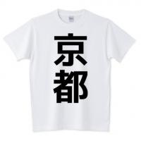 京都府(白)