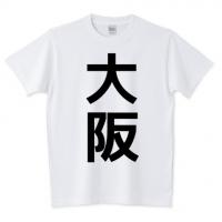 大阪府(白)