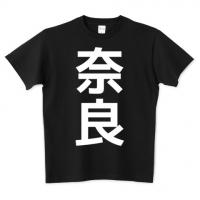 奈良県(黒)