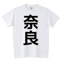 奈良県(白)