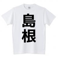島根県(白)