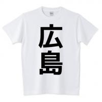 広島県(白)