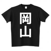 岡山県(黒)