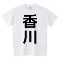 香川県(白)