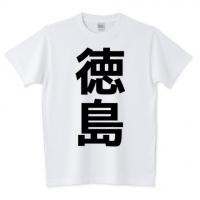 徳島県(白)