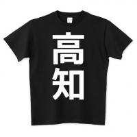 高知県(黒)
