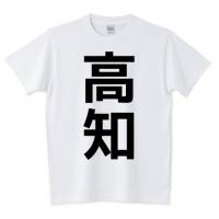 高知県(白)