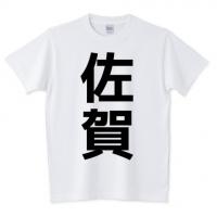 佐賀県(白)