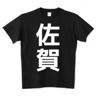 佐賀県(黒)