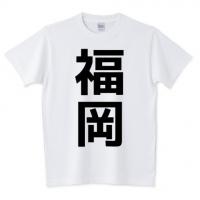 福岡県(白)