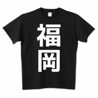 福岡県(黒)