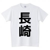 長崎県(白)