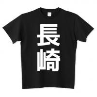 長崎県(黒)