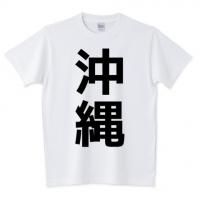 沖縄県(白)